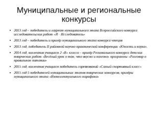Муниципальные и региональные конкурсы 2013 год – победитель и лауреат муницип