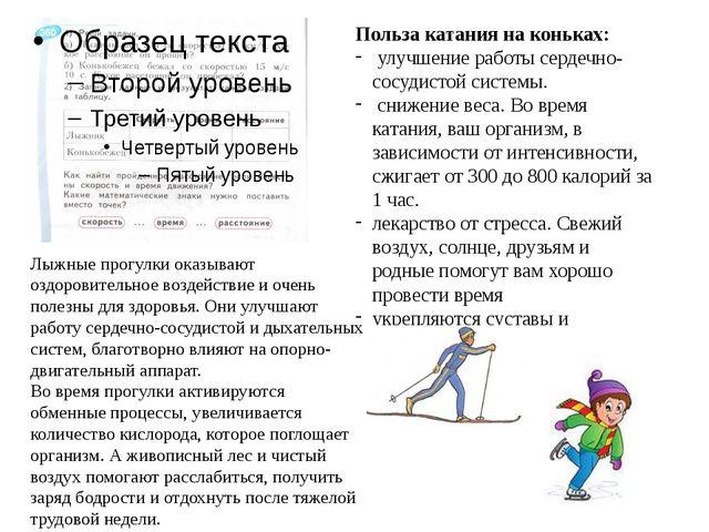 Польза катания на коньках: улучшение работы сердечно-сосудистой системы. сниж...