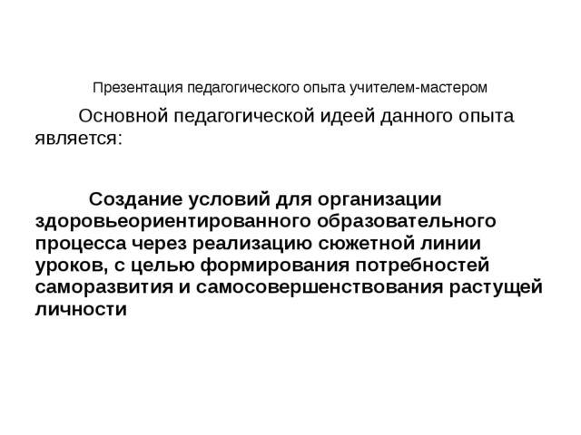 Презентация педагогического опыта учителем-мастером Основной педагогической и...