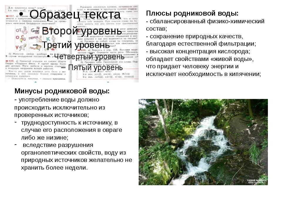 Плюсы родниковой воды: - сбалансированный физико-химический состав; - сохране...