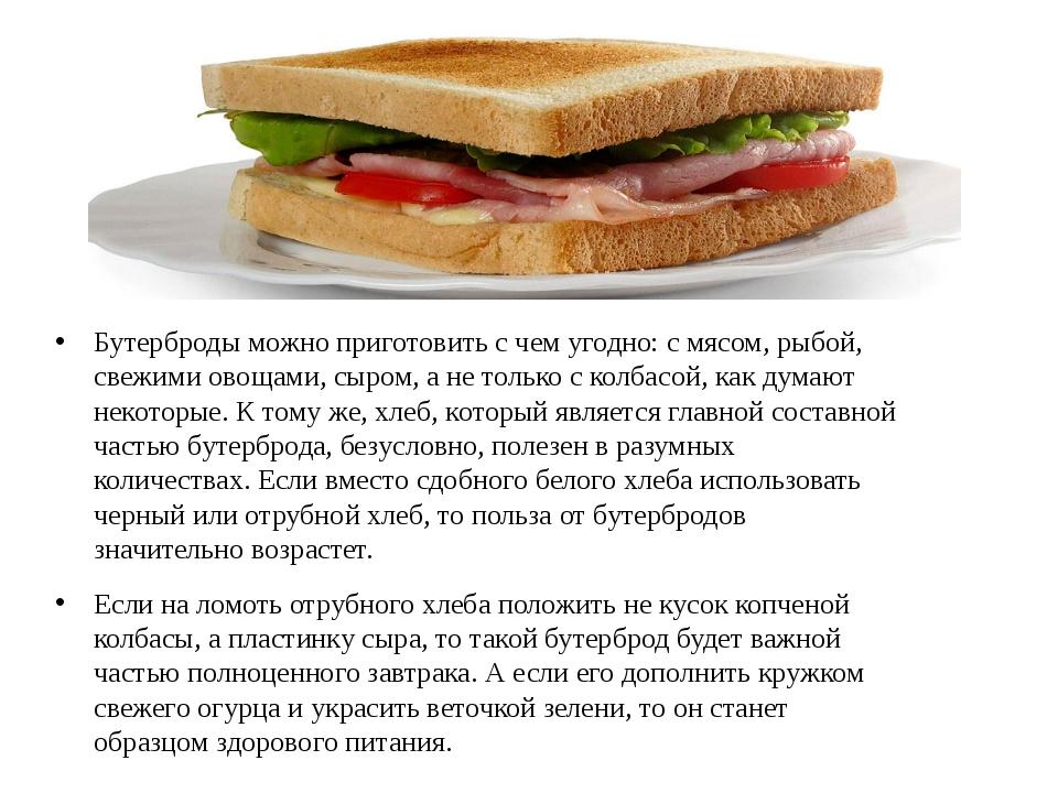 Бутерброды можно приготовить с чем угодно: с мясом, рыбой, свежими овощами,...