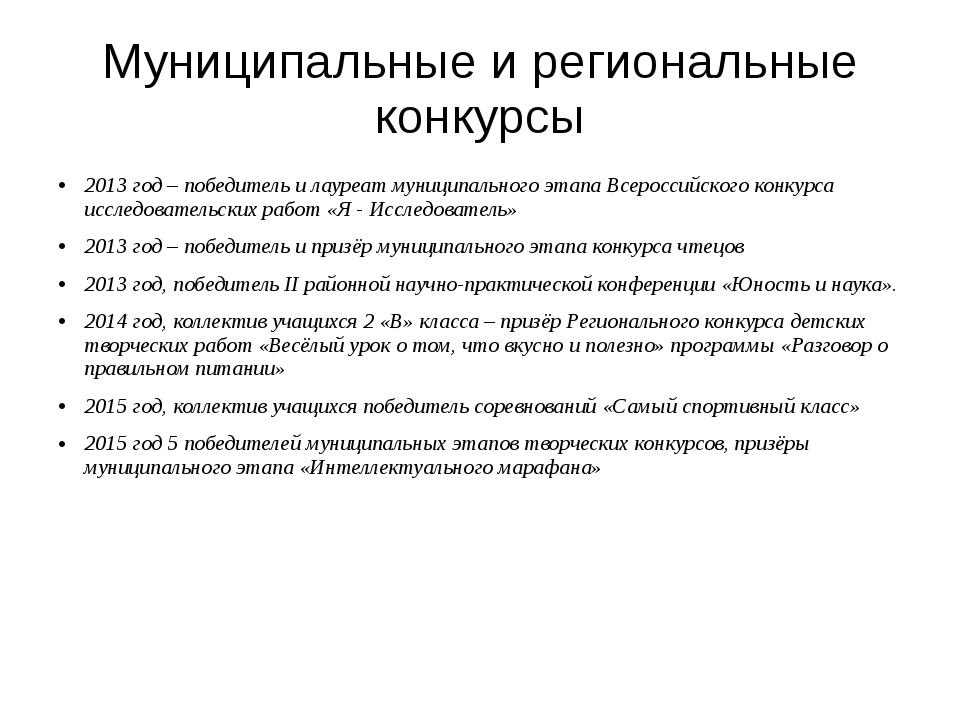 Муниципальные и региональные конкурсы 2013 год – победитель и лауреат муницип...