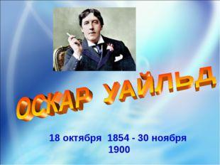 18 октября 1854 - 30 ноября 1900 подготовила Никонорова О.В.