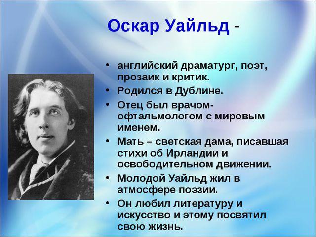 Оскар Уайльд - английский драматург, поэт, прозаик и критик. Родился в Дублин...