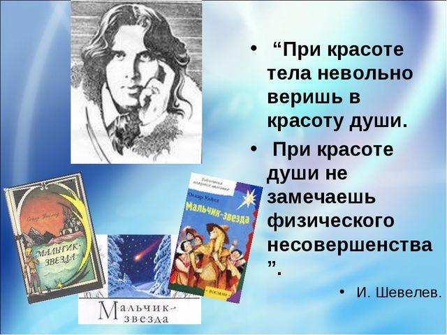 """""""При красоте тела невольно веришь в красоту души. При красоте души не замеча..."""