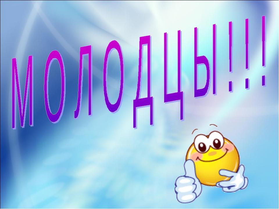 подготовила Никонорова О.В.