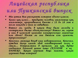Лицейская республика или Пушкинский выпуск Мы хотим вам рассказать историю о