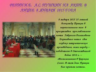 8 января 1815 15-летний Александр Пушкин в переполненном зале в присутствии п