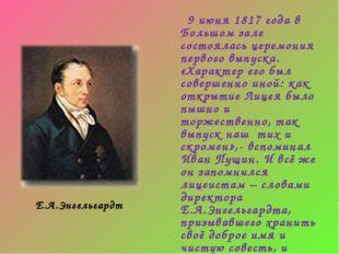 9 июня 1817 года в Большом зале состоялась церемония первого выпуска. «Харак