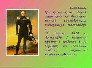 Основание Царскосельского лицея относится ко временам начала царствования им