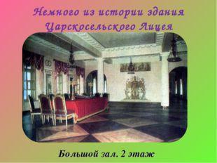 Немного из истории здания Царскосельского Лицея Большой зал. 2 этаж