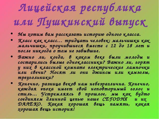 Лицейская республика или Пушкинский выпуск Мы хотим вам рассказать историю о...