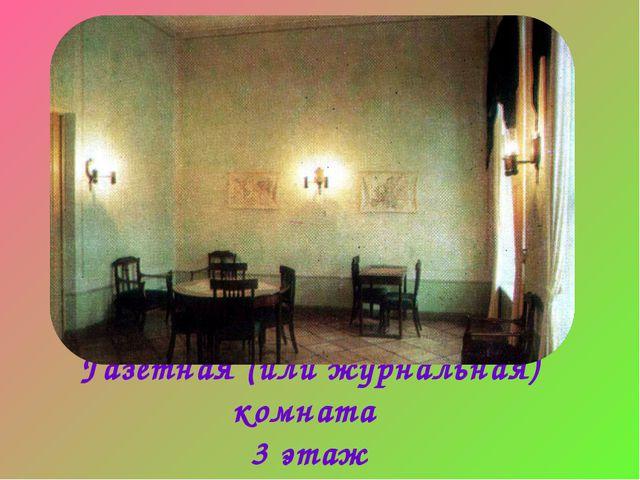 Газетная (или журнальная) комната 3 этаж