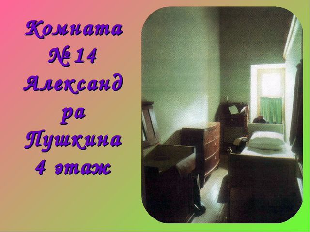 Комната № 14 Александра Пушкина 4 этаж