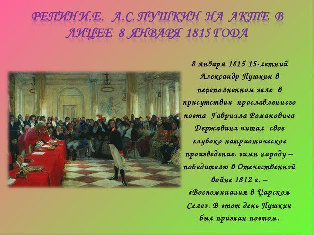 8 января 1815 15-летний Александр Пушкин в переполненном зале в присутствии п...