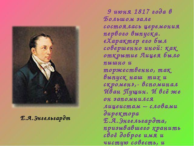 9 июня 1817 года в Большом зале состоялась церемония первого выпуска. «Харак...