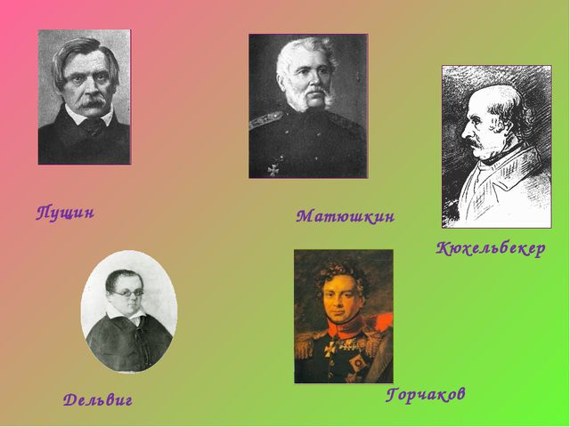 Кюхельбекер Пущин Горчаков Матюшкин Дельвиг