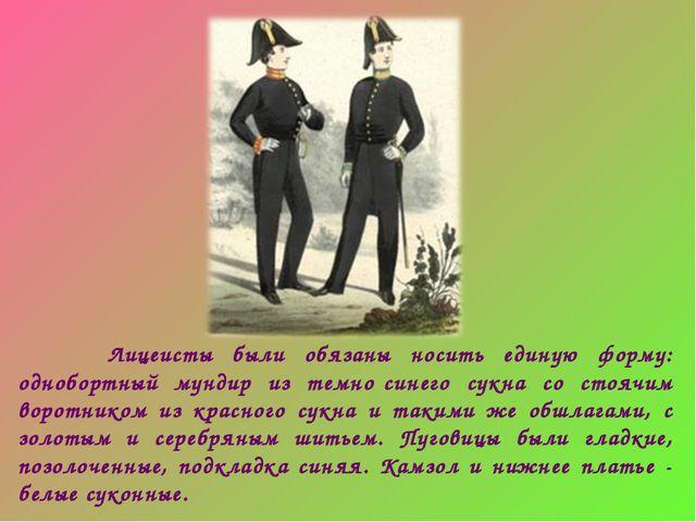 Лицеисты были обязаны носить единую форму: однобортный мундир из темно‑синег...
