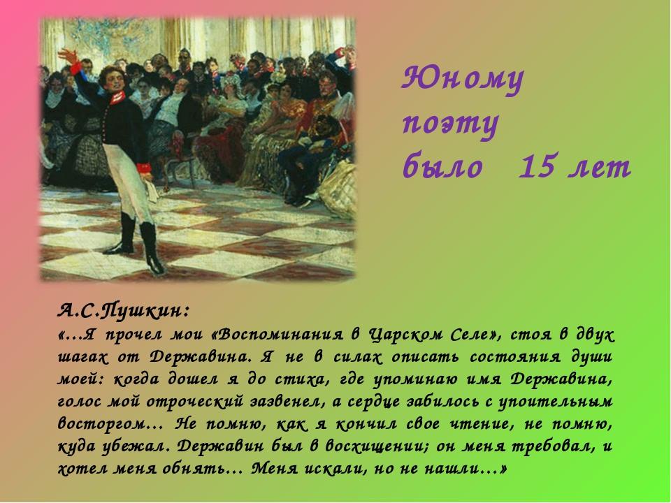 А.С.Пушкин: «…Я прочел мои «Воспоминания в Царском Селе», стоя в двух шагах о...
