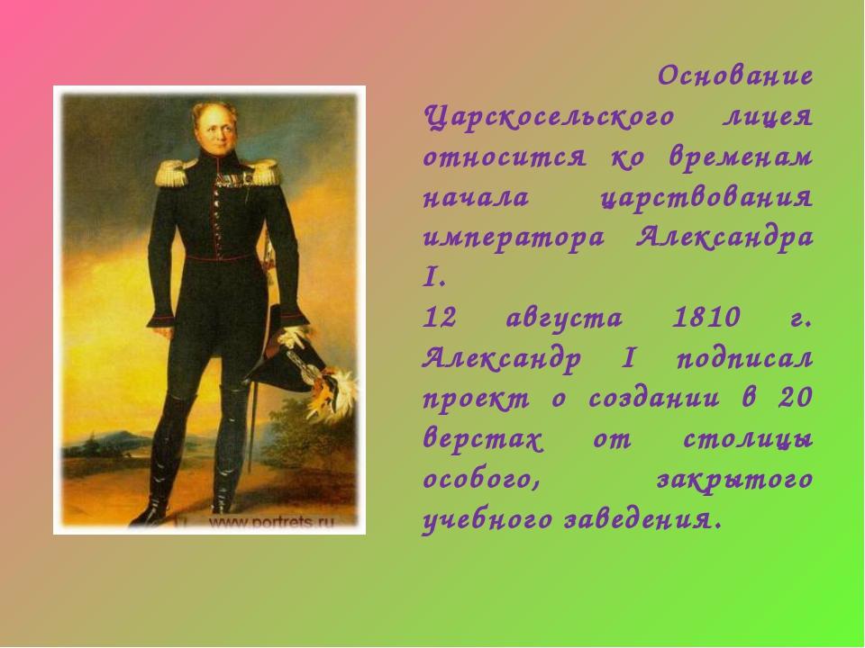 Основание Царскосельского лицея относится ко временам начала царствования им...