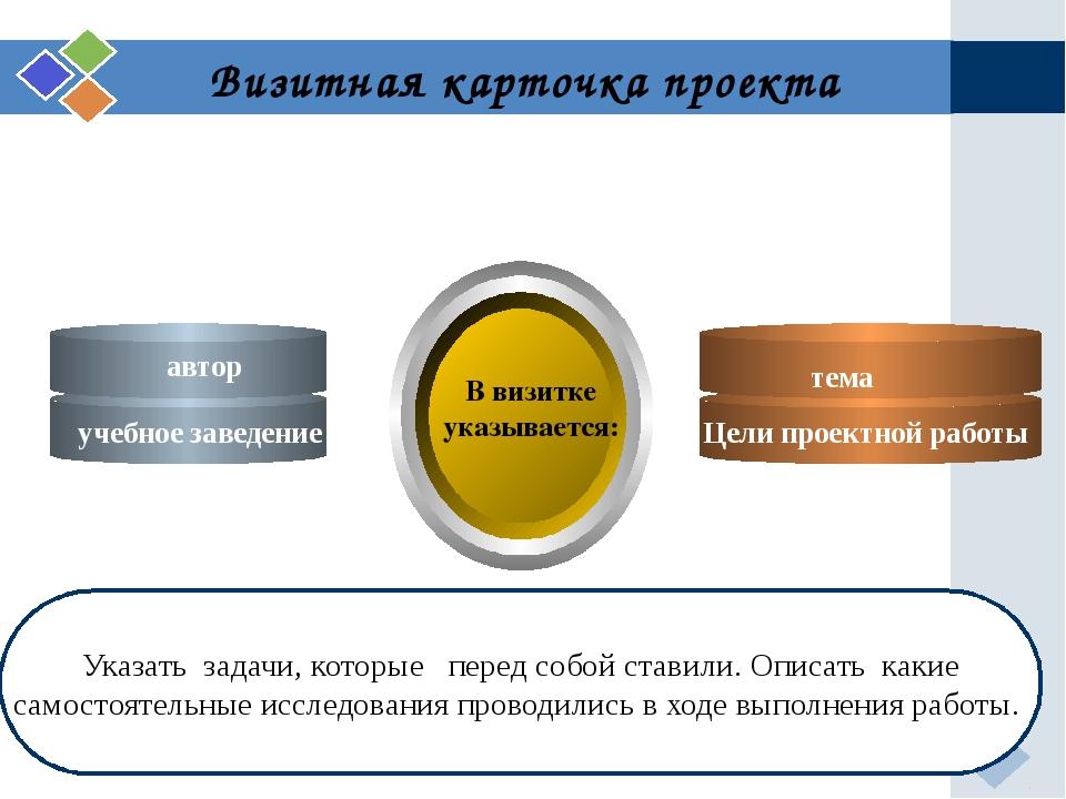 7 Визитная карточка проекта В визитке указывается: Указать задачи, которые пе...