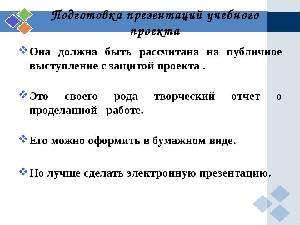 Подготовка презентаций учебного проекта Она должна быть рассчитана на публичн...