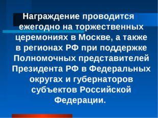 Награждение проводится ежегодно на торжественных церемониях в Москве, а такж