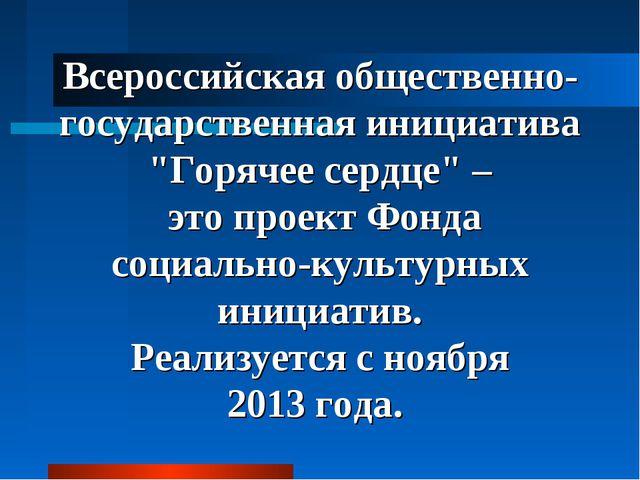 """Всероссийская общественно-государственная инициатива """"Горячее сердце"""" – это п..."""