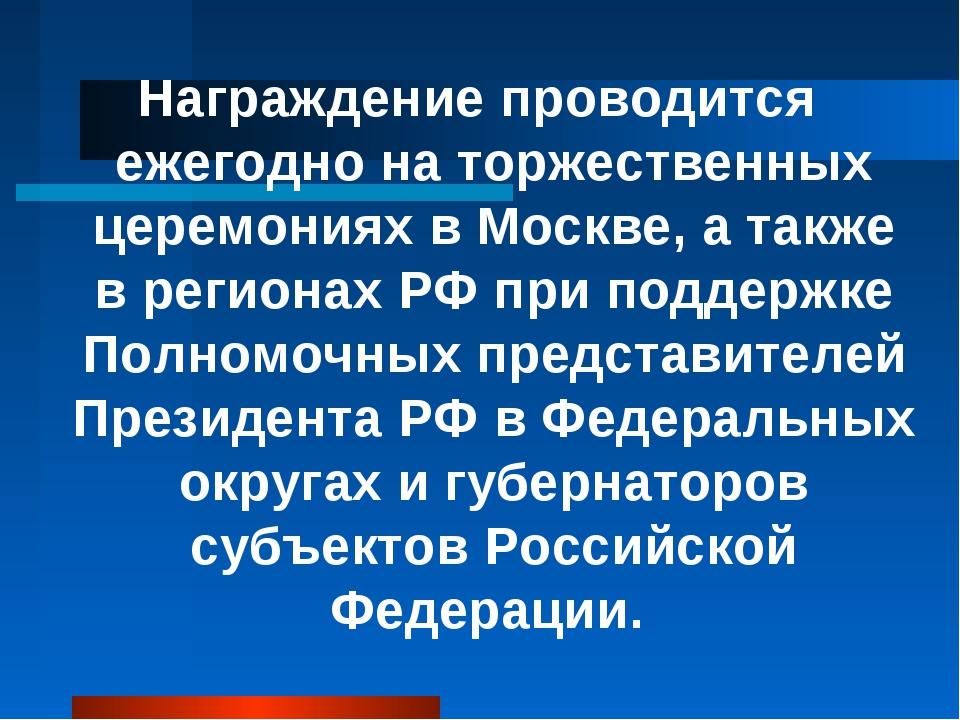 Награждение проводится ежегодно на торжественных церемониях в Москве, а такж...