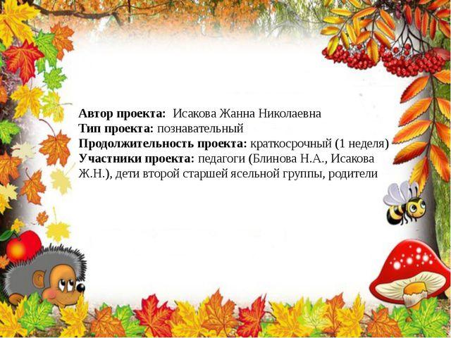 Автор проекта: Исакова Жанна Николаевна Тип проекта: познавательный Продолжит...