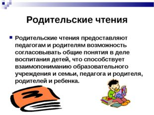 Родительские чтения Родительские чтения предоставляют педагогам и родителям в