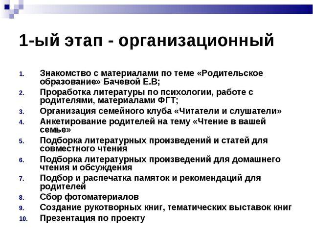 1-ый этап - организационный Знакомство с материалами по теме «Родительское об...