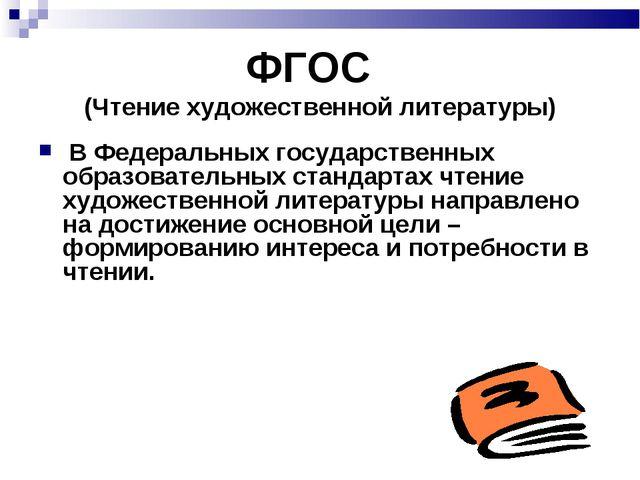 ФГОС (Чтение художественной литературы) В Федеральных государственных образов...