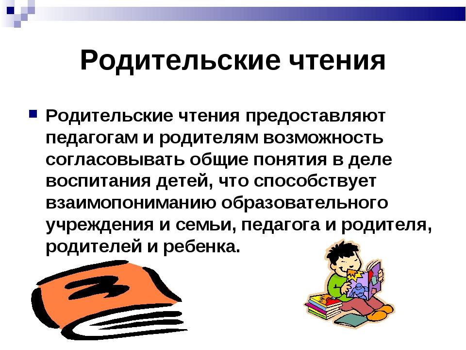 Родительские чтения Родительские чтения предоставляют педагогам и родителям в...