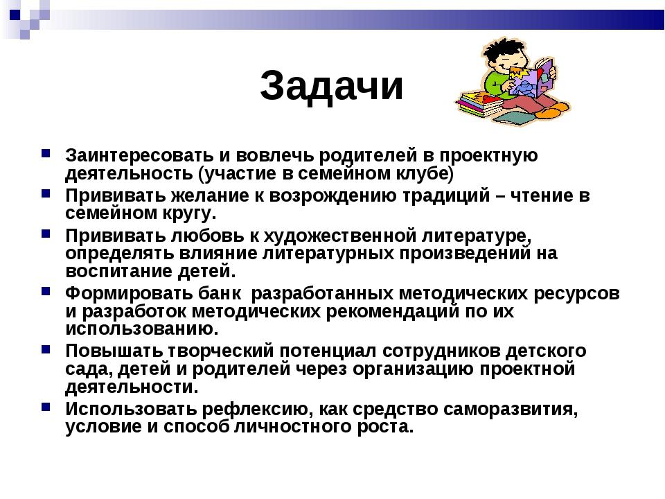 Задачи Заинтересовать и вовлечь родителей в проектную деятельность (участие в...