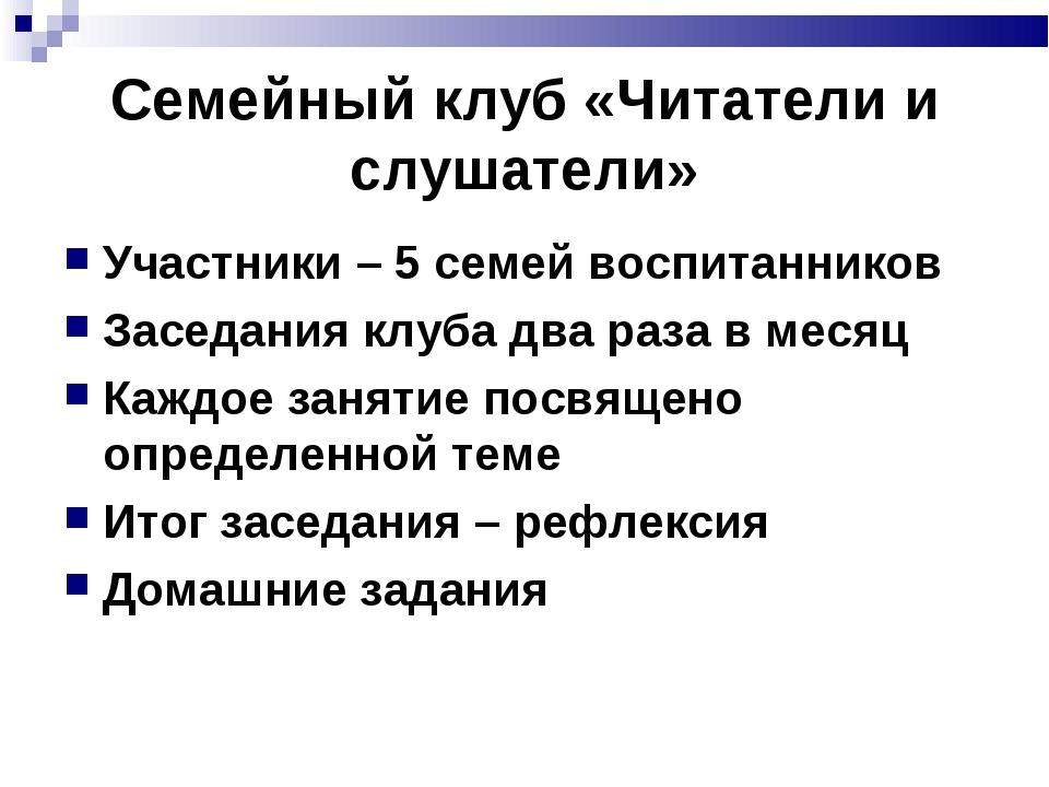 Семейный клуб «Читатели и слушатели» Участники – 5 семей воспитанников Заседа...