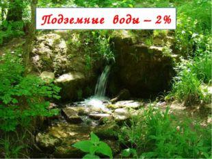 Подземные воды – 2%