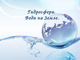 Гидросфера. Вода на Земле.