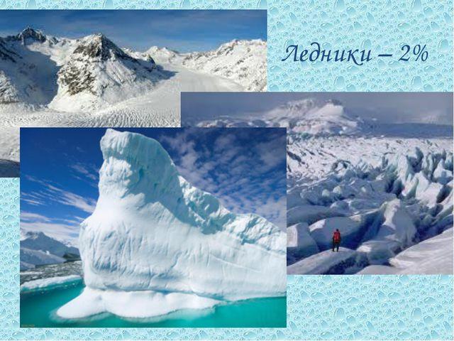 Ледники – 2%