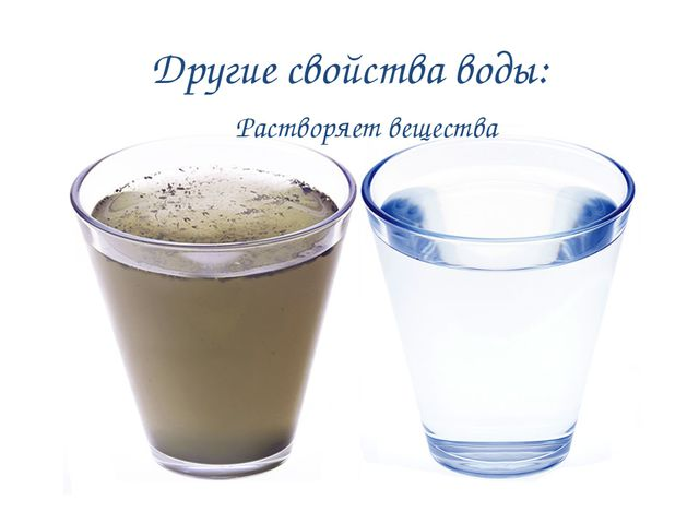 Другие свойства воды: Растворяет вещества