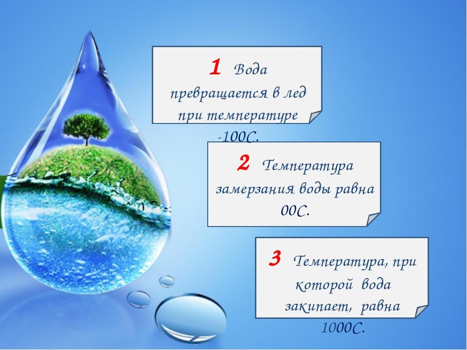 2 Температура замерзания воды равна 00С. 1 Вода превращается в лед при темпер...