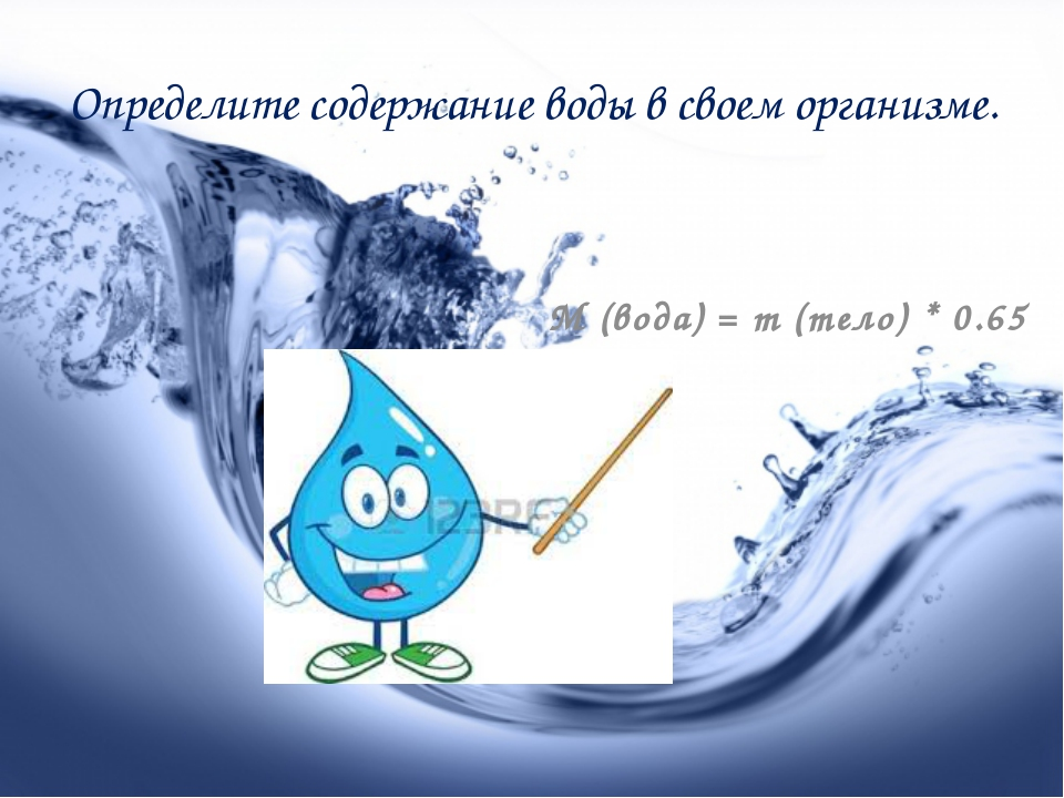 Определите содержание воды в своем организме. M (вода) = m (тело) * 0.65