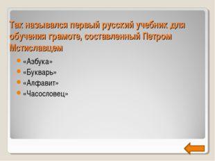 Так назывался первый русский учебник для обучения грамоте, составленный Петро