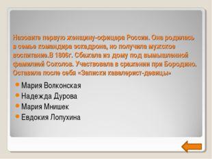Назовите первую женщину-офицера России. Она родилась в семье командира эскадр