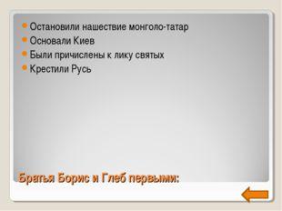 Братья Борис и Глеб первыми: Остановили нашествие монголо-татар Основали Киев