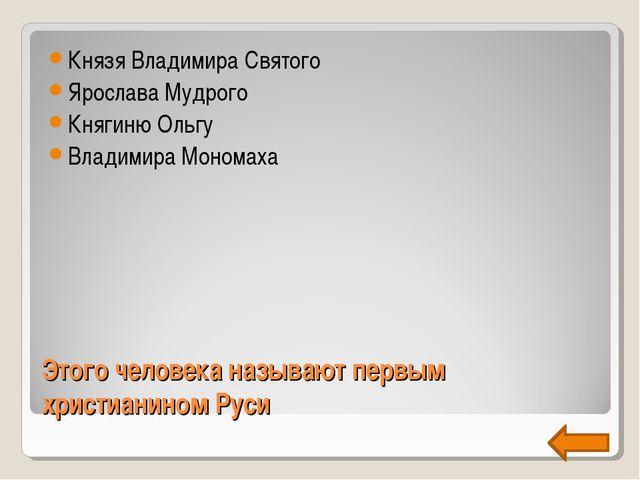 Этого человека называют первым христианином Руси Князя Владимира Святого Ярос...