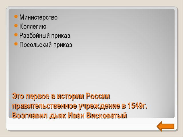 Это первое в истории России правительственное учреждение в 1549г. Возглавил д...