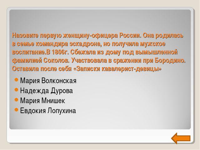 Назовите первую женщину-офицера России. Она родилась в семье командира эскадр...
