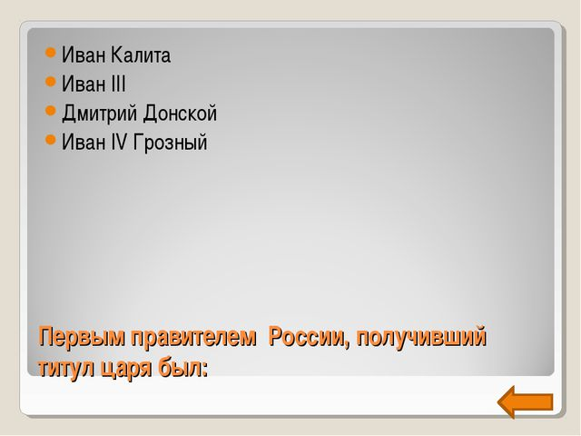 Первым правителем России, получивший титул царя был: Иван Калита Иван III Дми...