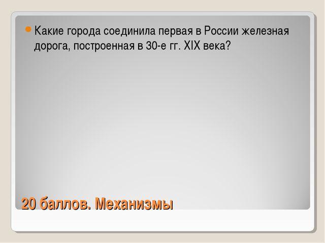20 баллов. Механизмы Какие города соединила первая в России железная дорога,...